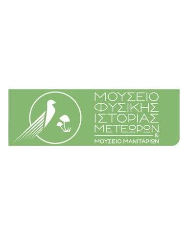 Στριφτάρια ολικής άλεσης με Κόπρινο και Αρώνια 400gr, Μουσείο Φυσικής Ιστορίας Μετεώρων & Μουσείο Μανιταριών